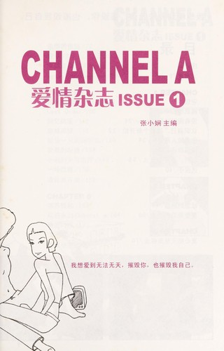 Channel A = by Xiaoxian Zhang