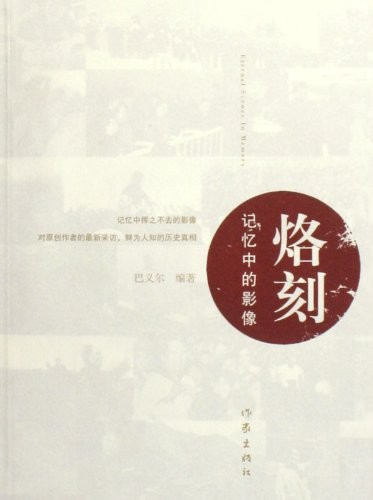 Sear: images in memory (Chinese Edition) by ba yi er