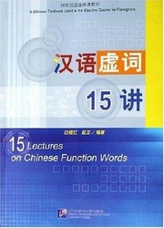 Cover of: 15 Lectures on Chinese Function Words | Bai Xiaohong